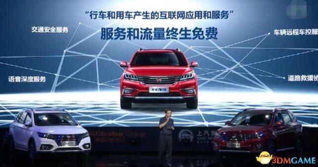 荣威阿里首款YunOS互联网汽车上市 流量终身免费