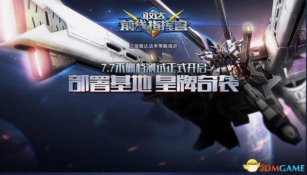 《敢达前线指挥官》不删档测试今日14:00正式开启