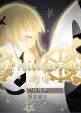 Styx reincarnation:前传 简体中文免安装版