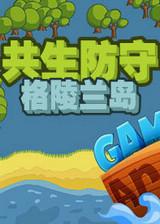 共生防守:格陵兰岛 简体中文汉化Flash版