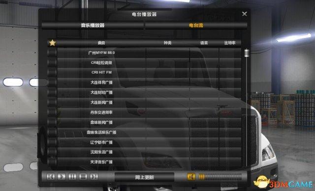 美国卡车模拟中文电台