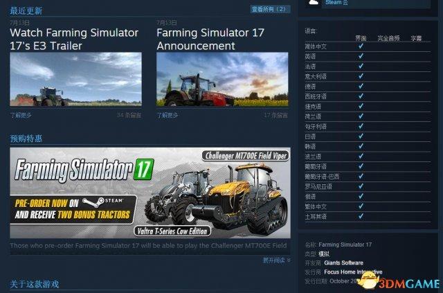 《模擬農場17》發售日公開 Steam版支持簡體中文