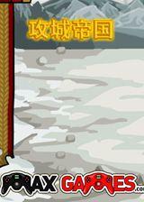 攻城帝国 简体中文免安装版