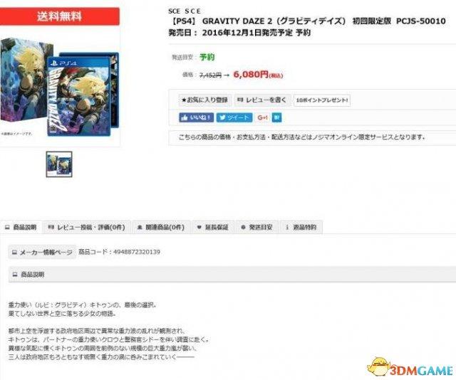 PS4《重力眩暈2》發售日泄露 12月1日正式發售