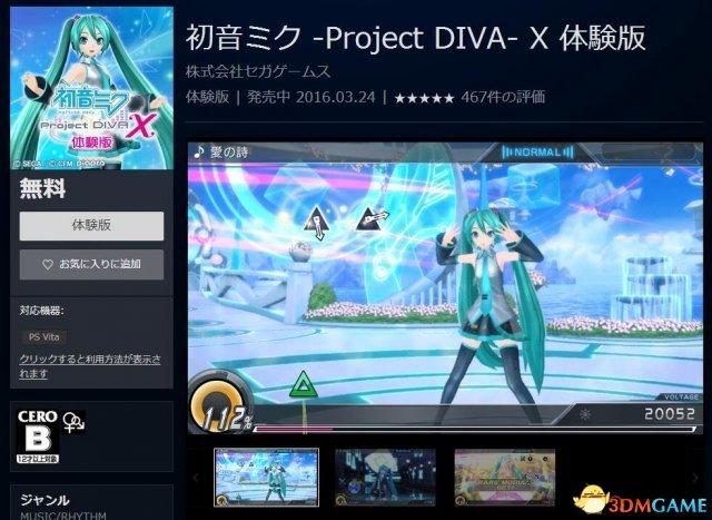 PS4《初音不到来:歌姬方案X》体验版在日本铰出