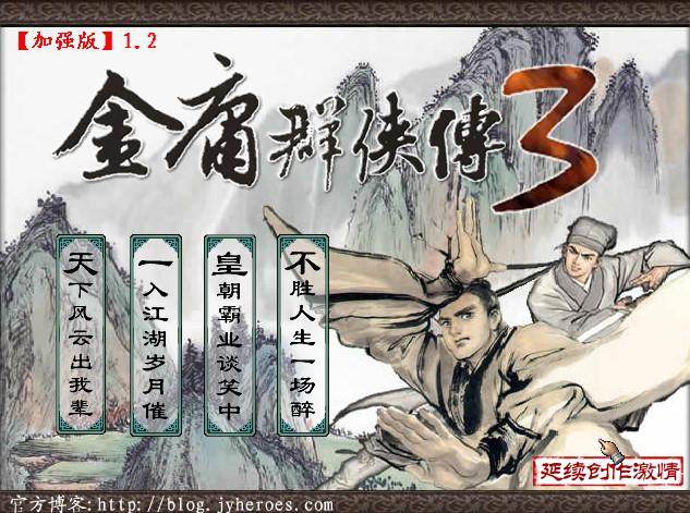 金庸群侠传3 游戏截图