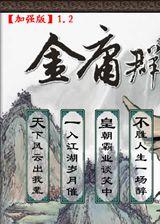 金庸群侠传5 简体中文免安装版