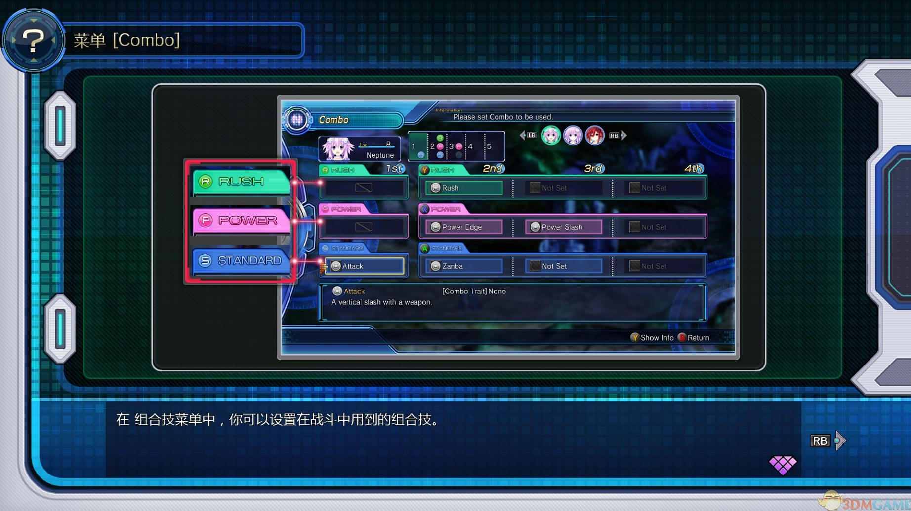 新次元游戏:海王星VII 1号升级档+未加密补丁[3DM]