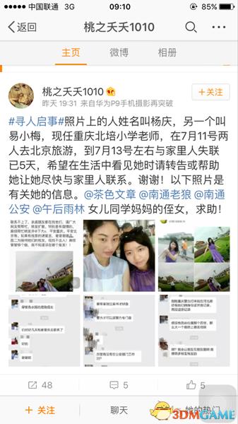 重庆两名90后女教师到北京旅游 已失联整整一周