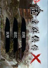 金庸群侠传x 简体中文免安装版