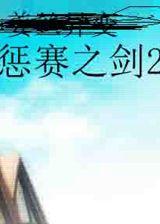 惩赛之剑2 简体中文免安装版