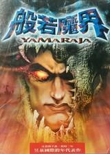 般若魔界 98黄金版 繁体中文免安装版