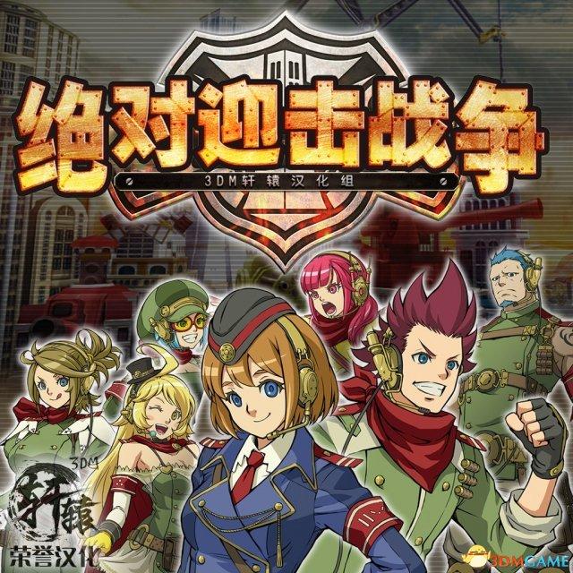 3DM轩辕汉化组《全面战争:战锤》完整汉化发布