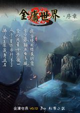 金庸世界 简体中文免安装版