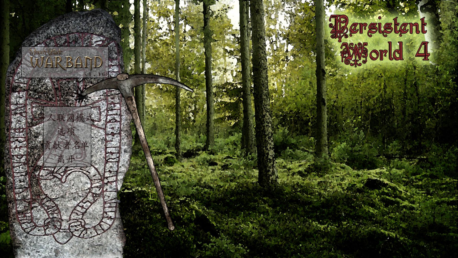 骑马与砍杀:鹰拿破仑 游戏截图