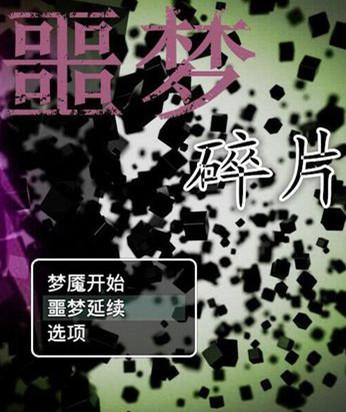 噩梦碎片亡者之地篇 简体中文免安装版