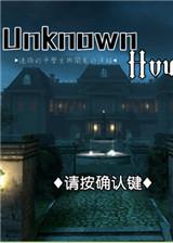 Unknown House 简体中文免安装版