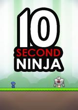 10秒忍者 英文硬盘版