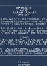 era魔王EX 简体中文免安装版