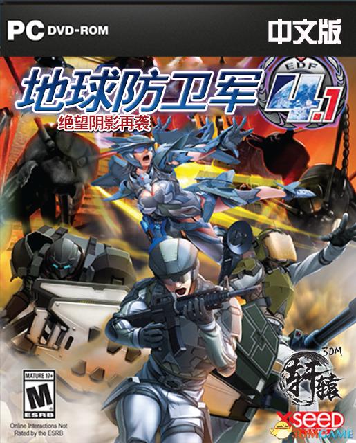 《地球防卫军4.1:绝望阴影再袭》完整汉化下载
