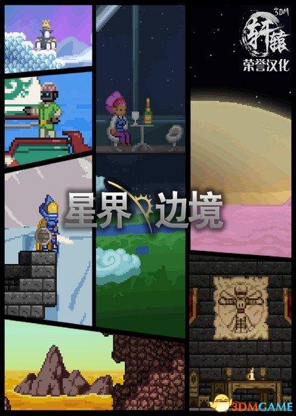 3DM轩辕汉化组《星界边境》正式版尝鲜汉化发布