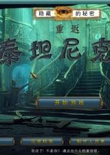 隐藏的秘密10:重返泰坦尼克 简体中文硬盘版