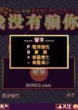 我没有骗你 简体中文flash汉化版