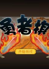 勇者棋 简体中文flash汉化版