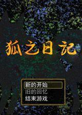 狐之日记 简体中文免安装版