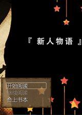 新人物语 简体中文免安装版