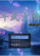 斗武大陆:遁甲疑阵 简体中文免安装版