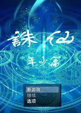 诛仙:年少篇 简体中文免安装版