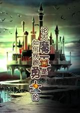 论大魔王是如何拐跑勇士的 简体中文名免安装版