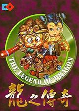 龙之传奇 MID音乐繁体中文免安装版