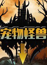 宠物怪兽 简体中文flash汉化版
