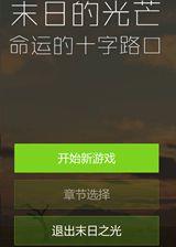 末日的光芒:命运的十字路口 简体中文免安装版
