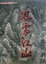 风雪江山 MID音乐繁体中文免安装版