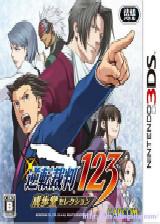 逆转裁判123:成步堂精选集 日版