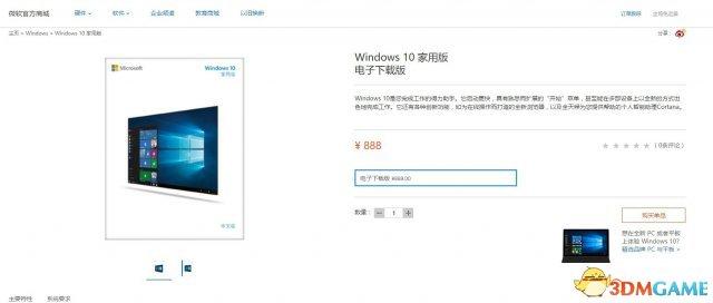 微软Win10系统正式上架销售 中国售价888元人民币