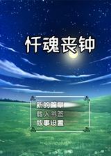 忏魂丧钟 简体中文免安装版
