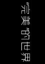完美的世界 简体中文免安装版