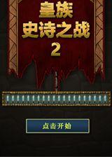 皇族史诗之战2 简体中文Flash汉化版
