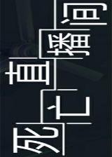 死亡直播间 简体中文免安装版