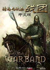 骑马与砍杀:战团 简体中文免安装版