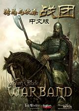 骑马与砍杀:法亚史诗 简体中文免安装版