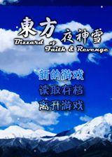 东方夜神雪 简体中文免安装版