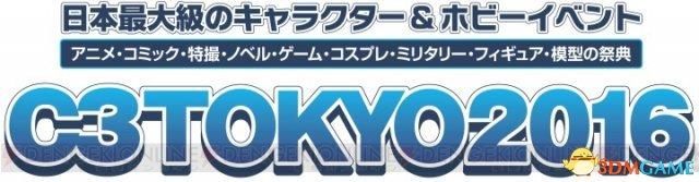 日本最大动漫周边展C3TOKYO2016展前看点预热