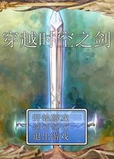 穿越时空之剑 简体中文免安装版