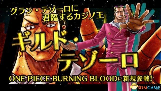 《海贼王:燃烧之血》DLC介绍视频 土豪的黄金果