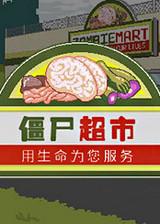 僵尸超市 简体中文汉化Flash版